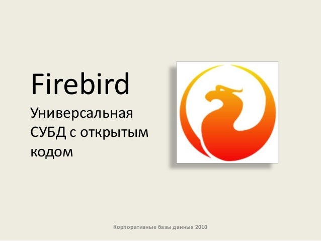Firebird Универсальная СУБД с открытым кодом Корпоративные базы данных 2010