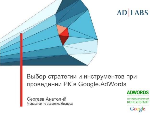 Выбор стратегии и инструментов при проведении рекламных кампаний в Google.AdWords