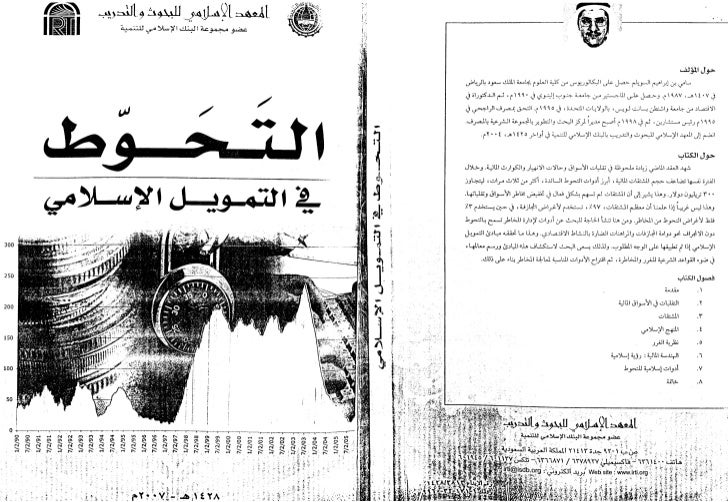1_Hedging_التحوط_Swailam