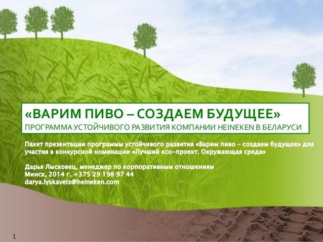 Пакет презентации программы устойчивого развития «Варим пиво – создаем будущее» для участия в конкурсной номинации «Лучший...