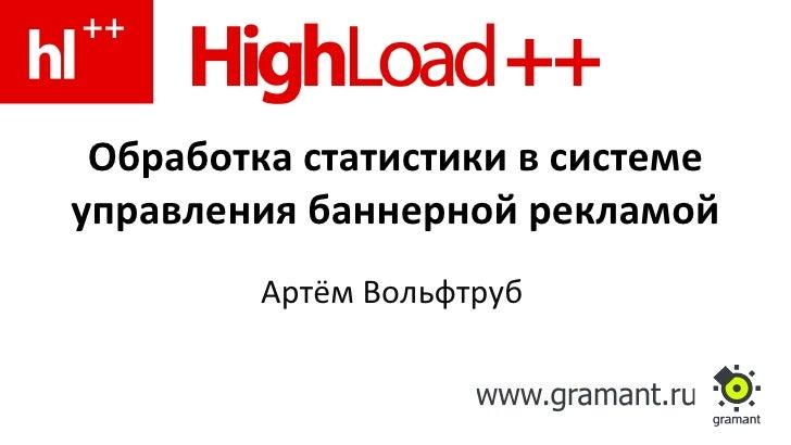 !1 Hl++ Stats