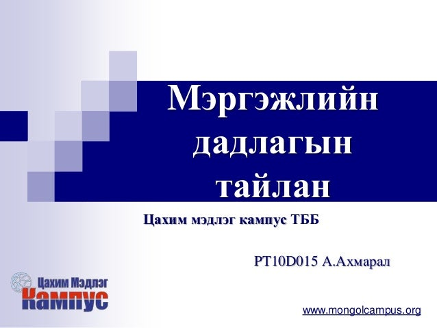 Mэргэжлийн дадлагын тайлан Цахим мэдлэг кампус ТББ  PT10D015 А.Ахмарал  www.mongolcampus.org