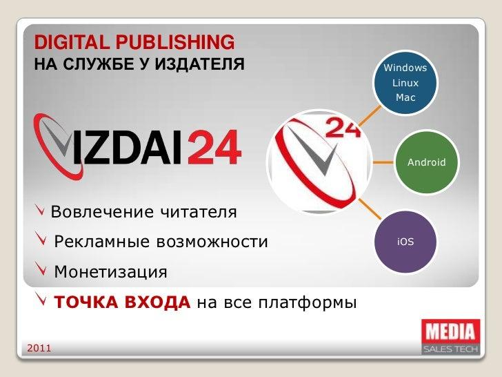 IZDAI24 Одна точка входа на все платформы