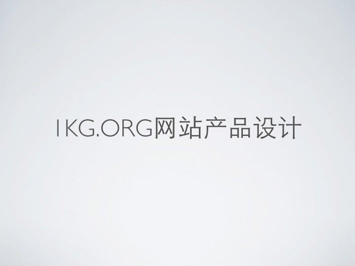 1KG.ORG