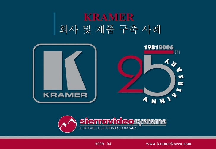 KRAMER   회사 및 제품 구축 사례 2009. 04  www.kramerkorea.com