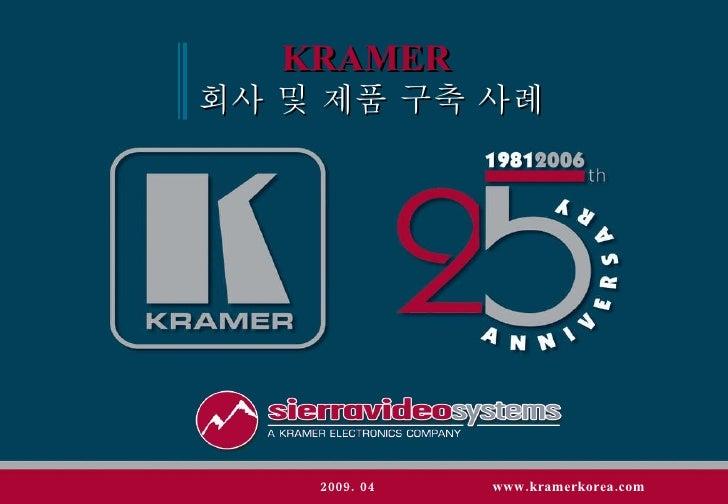 Kramer 회사소개 및 구축사례