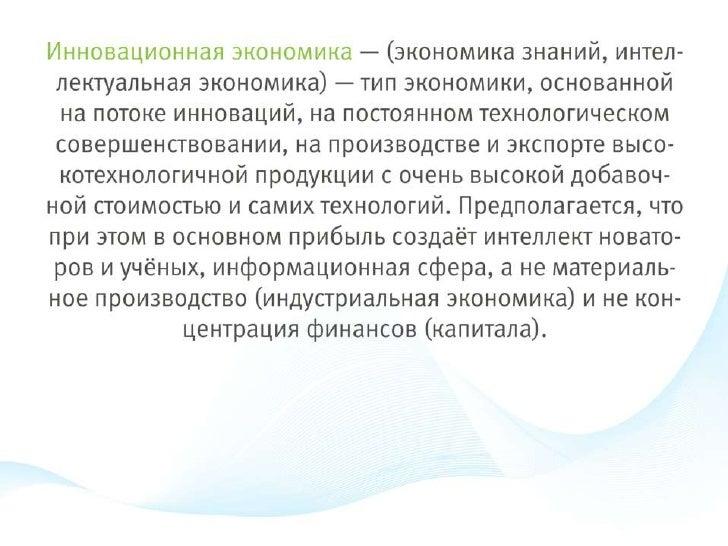Инновации. Зворыкинский проект.