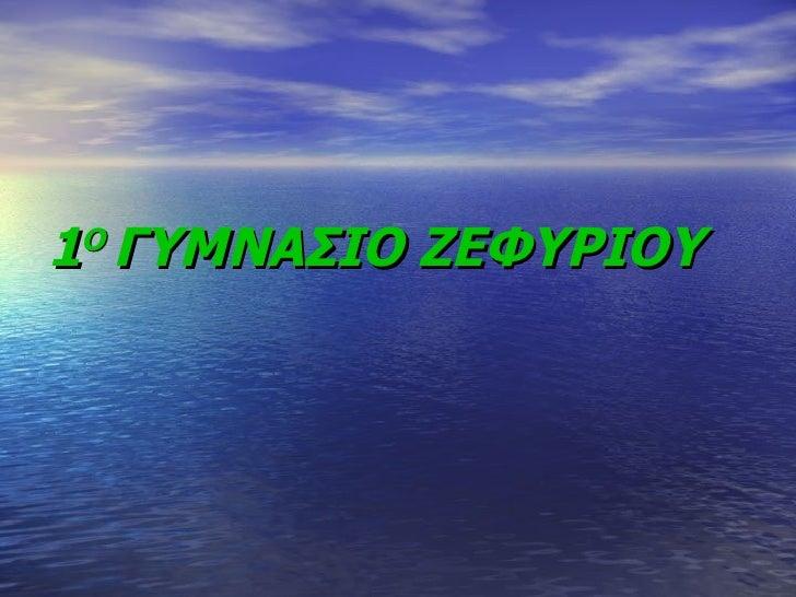 1 Ο  ΓΥΜΝΑΣΙΟ ΖΕΦΥΡΙΟΥ