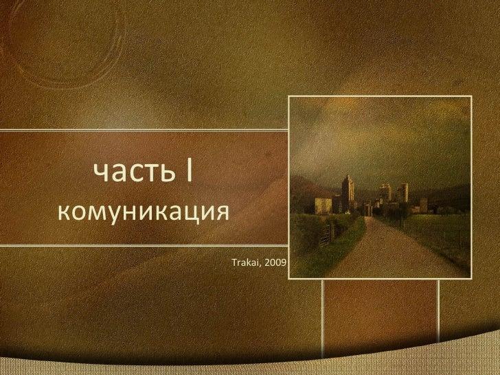 часть  I комуникация Trakai, 2009