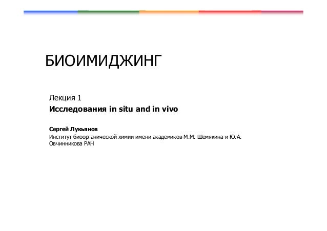 лекция 1 гибридизация phk in situ.