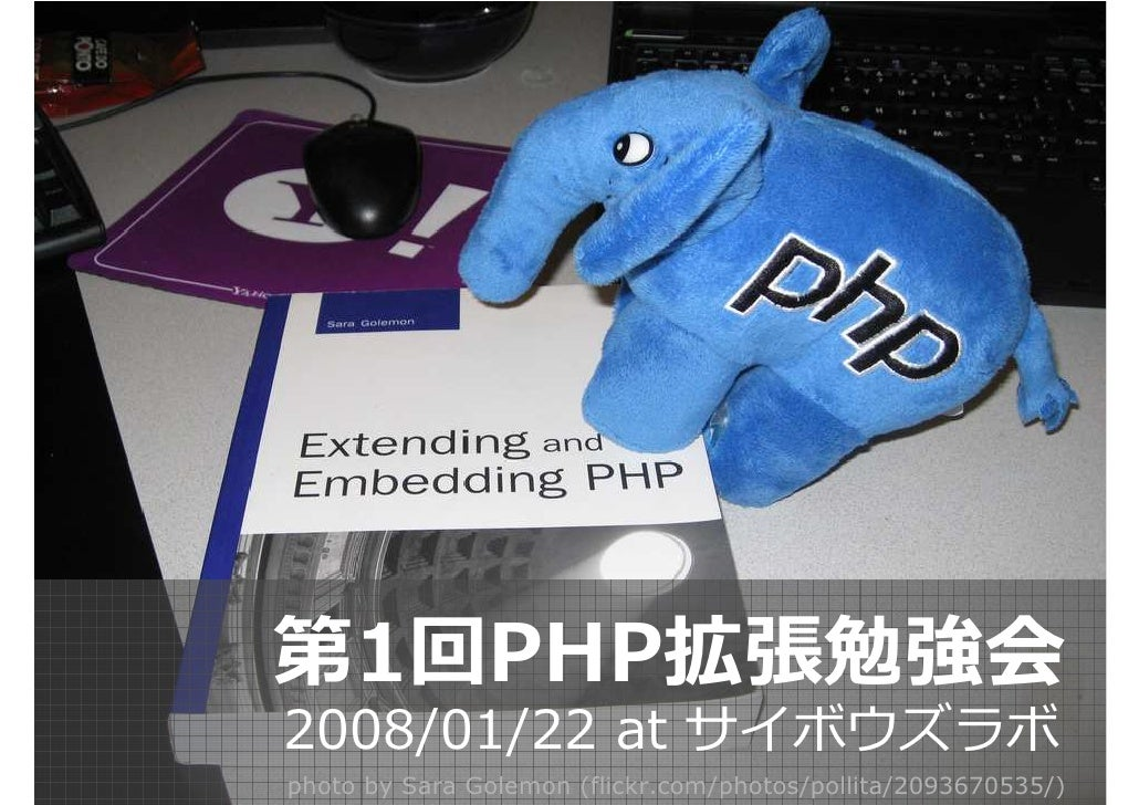 第1回PHP拡張勉強会