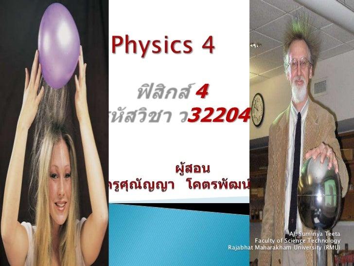 432204                         AJ. Suminya Teeta            Faculty of Science Technology   Rajabhat Maharakham University...