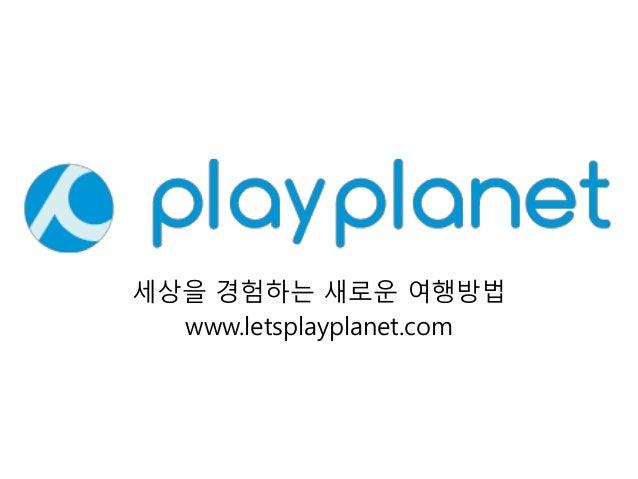 세상을 경험하는 새로운 여행방법  www.letsplayplanet.com