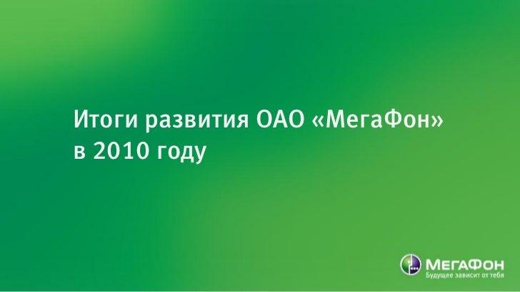 Итоги развития ОАО «МегаФон»в 2010 году