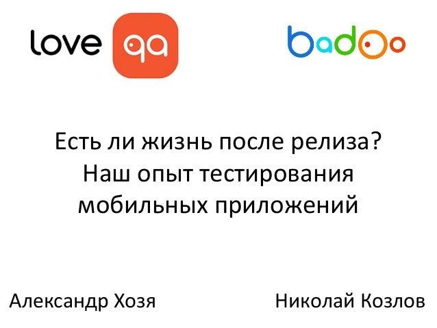 """Доклад Александра Хози и Николая Козлова на конференции LoveQA. """"Есть ли жизнь после релиза? Наш опыт тестирования мобильных приложений""""."""