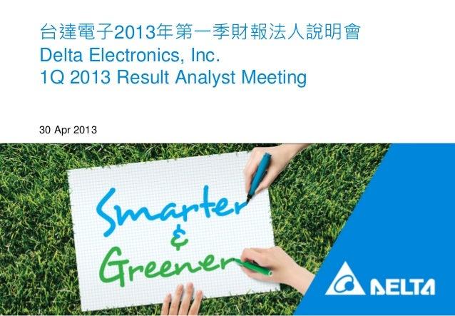 台達電子2013年第一季財報法人說明會 Delta Electronics, Inc. 1Q 2013 Result Analyst Meeting 30 Apr 2013