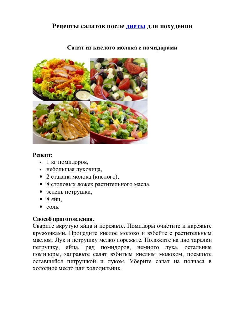 Рецепты блюд на диету стола 4