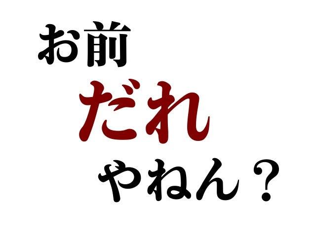 """お前""""だれ""""やねん? -2012年度社内向け年次活動報告-"""