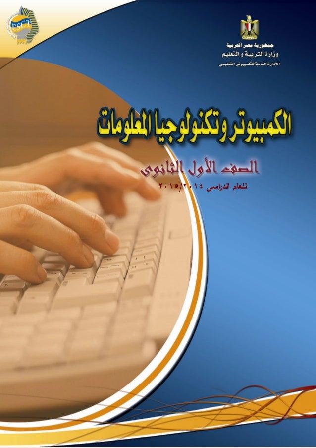 نسخة 2015 المطورة لكتاب الحاسب الالى للصف الاول الثانوي -1-638