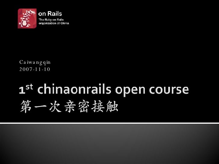 1st Chinaonrails Open Course