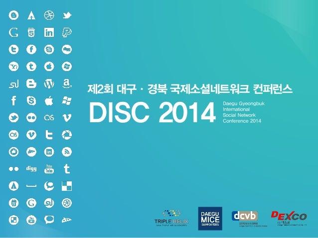 제2회 대구ㆍ경북 국제소셜네트워크 컨퍼런스 DISC 2014