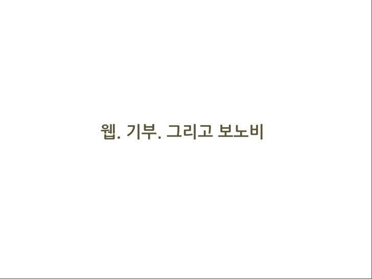 1st Ignite Seoul   1. 이안