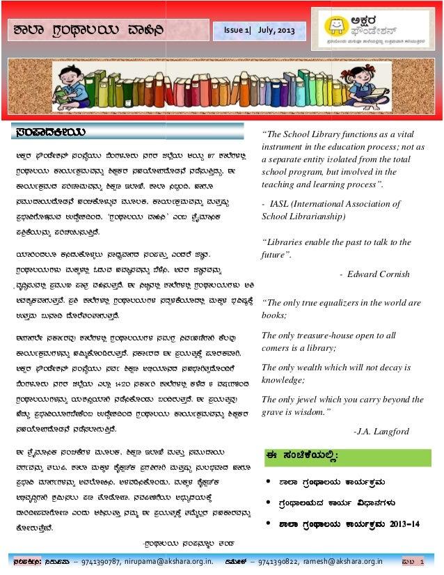 Akshara Foundation Library Programme 1st Quarter Newsletter, 2013-14