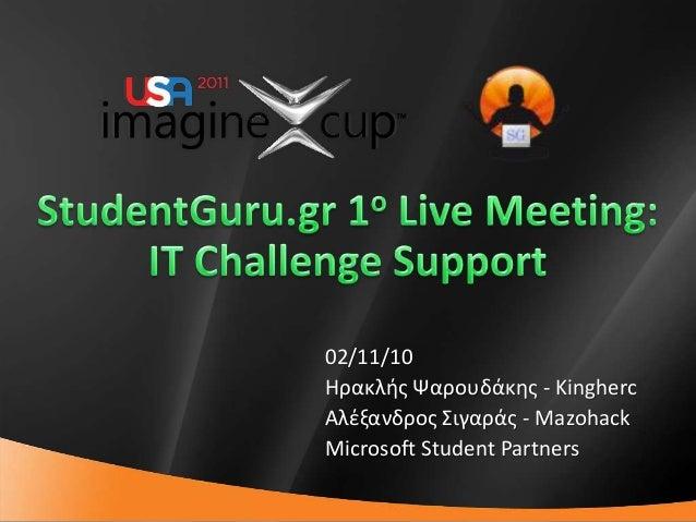 1 02/11/10 Ηρακλισ Ψαρουδάκθσ - Kingherc Αλζξανδροσ ιγαράσ - Mazohack Microsoft Student Partners