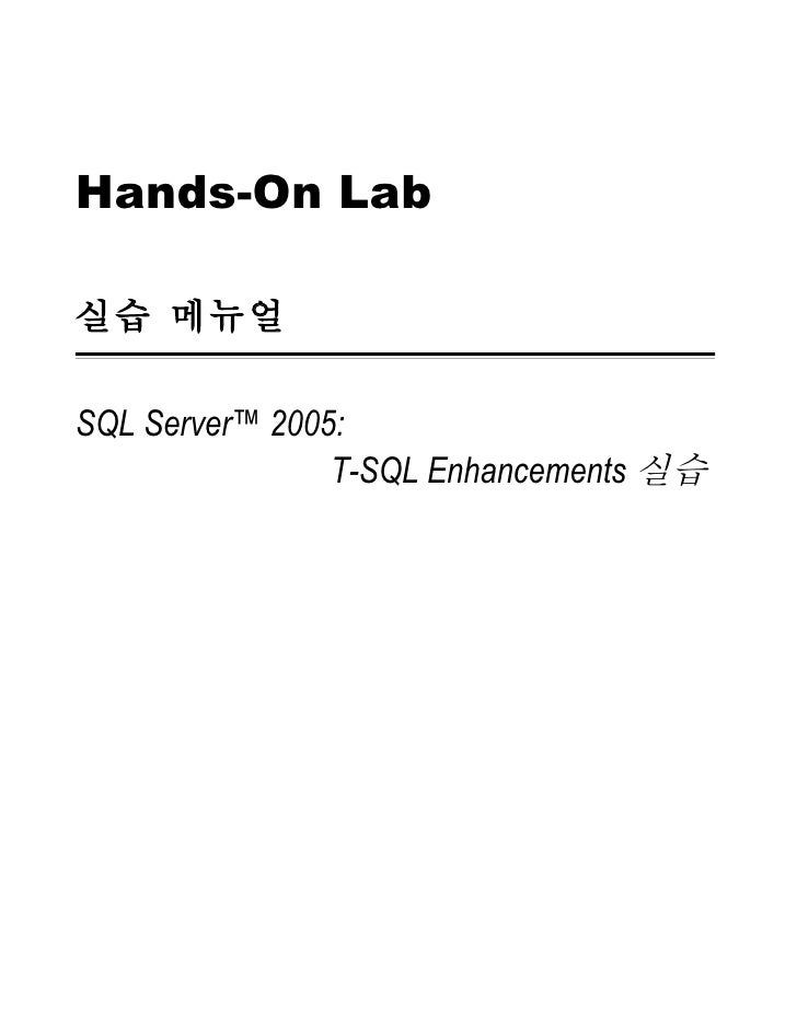 Hands-On Lab  실습 메뉴얼  SQL Server™ 2005:                 T-SQL Enhancements 실습
