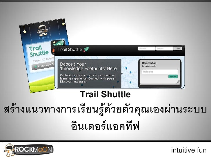 Trail_shuttle_user_manual_guide_exploring_app_thai