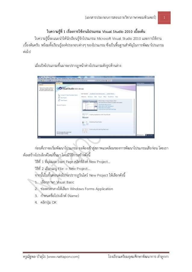 [เอกสารประกอบการสอนรายวิชาภาษาคอมพิวเตอร์] 1ครูณัฐพล บัวอุไร [www.nattapon.com] โรงเรียนเตรียมอุดมศึกษาพัฒนาการ ลาลูกกาใบค...