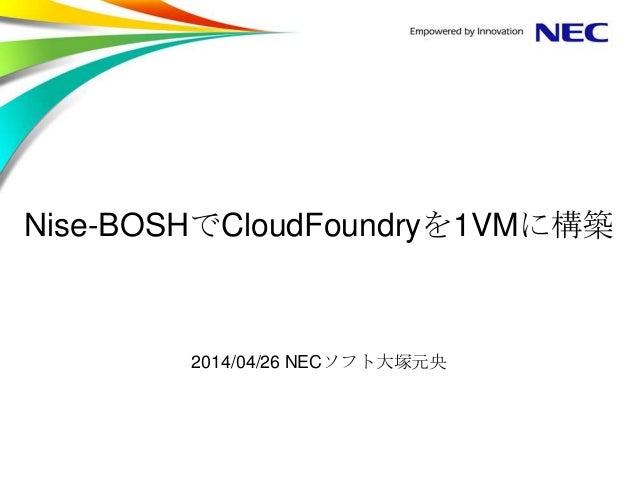 Nise-BOSH で Cloud Foundry を 1VM に構築