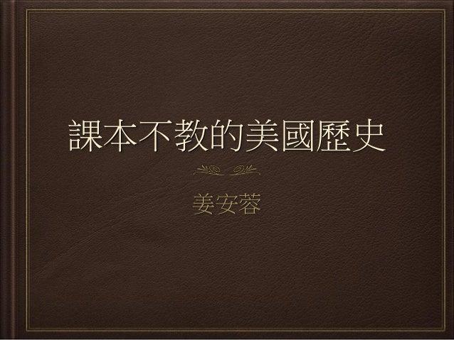 交點高雄Vol.8 - 姜安蓉 - 課本不教的美國歷史