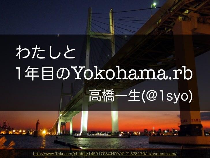 わたしと1年目のyokohamarb