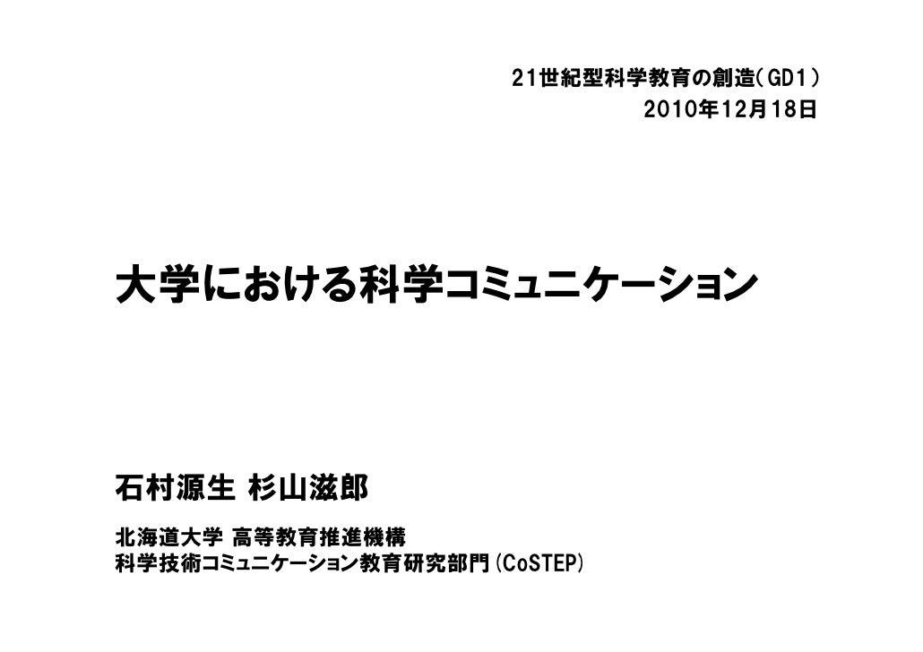 大学における科学コミュニケーション(石村/杉山)2.0
