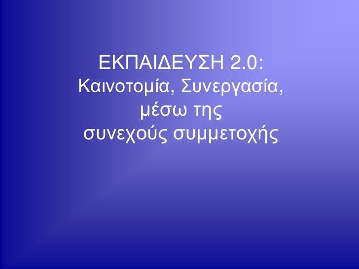 ΔΚΠΑΙΓΔΤΗ 2.0:Καηλνηνκία, πλεξγαζία,       κέζσ ηεοζπλερνύο ζπκκεηνρήο
