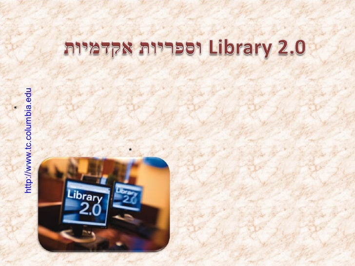 library 2.0 and academic libraries