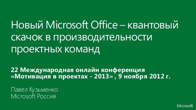 Новый Microsoft Office – квантовыйскачок в производительностипроектных команд22 Международная онлайн конференция«Мотивация...