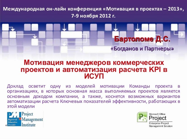Международная он-лайн конференция «Мотивация в проектах – 2013»,                       7-9 ноября 2012 г.                 ...