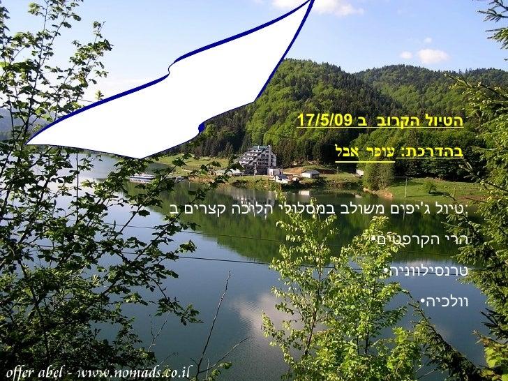 ג'יפים  ברומניה <ul><li>טיול ג ' יפים משולב במסלולי הליכה קצרים ב : </li></ul><ul><li>הרי הקרפטים </li></ul><ul><li>טרנסיל...