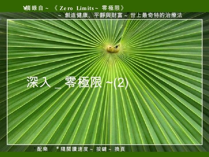 •摘錄自 ~ 《 Ze ro Lim its ~ 零極限》         ~ 創造健康、平靜與財富 ~ 世上最奇特的治療法     深入 _ 零極限 ~(2)       * 配樂   * 隨閱讀速度 ~ 按鍵 ~ 換頁