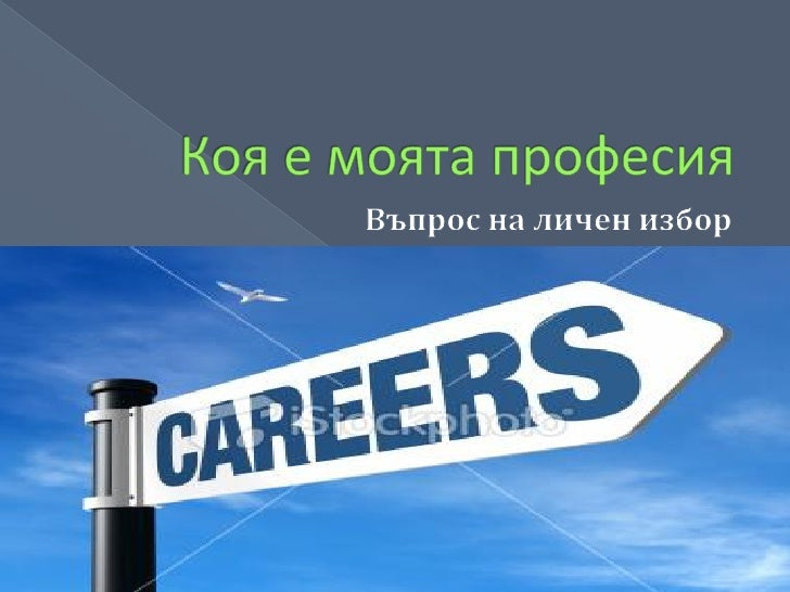 What is career consulting