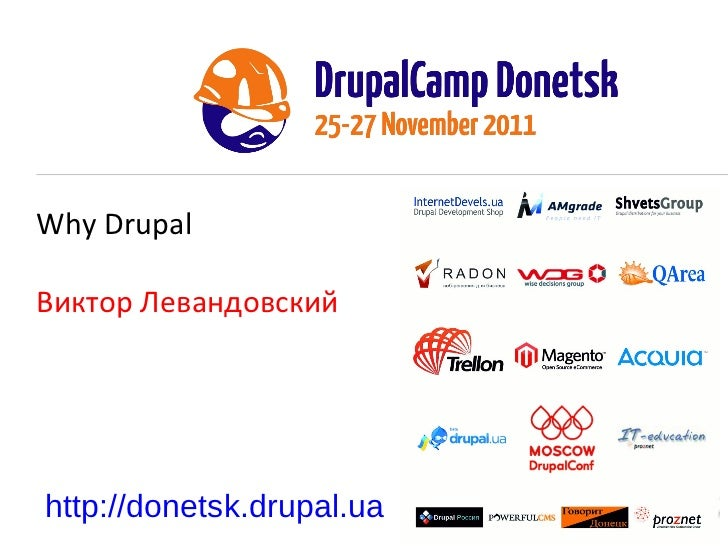 Why Drupal. Виктор Левандовский.