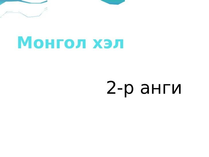 Монгол хэл        2-р анги