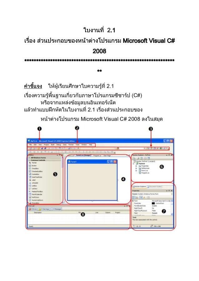.1Microsoft Visual C#2008******************************************************************C#)Microsoft Visual C# 2008
