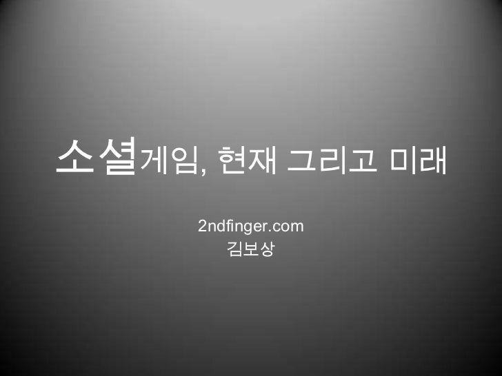 소셜게임, 현재 그리고 미래<br />2ndfinger.com<br />김보상<br />