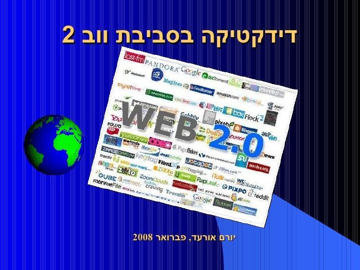 דידקטיקה בסביבת ווב  2   יורם אורעד ,  פברואר  2008