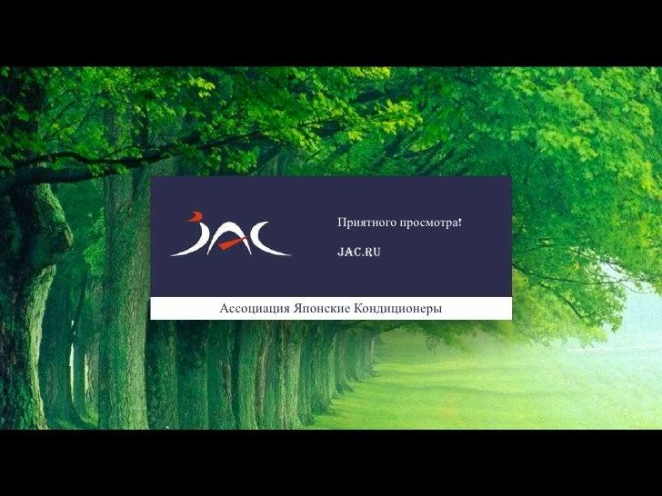 Приятного просмотра!jac.ru<br />Ассоциация Японские Кондиционеры<br />