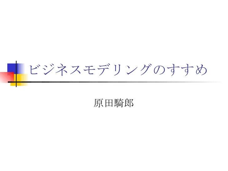 ビジネスモデリングのすすめ 原田騎郎
