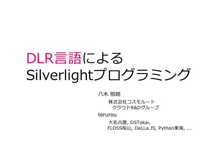 DLR言語によるSilverlightプログラミング